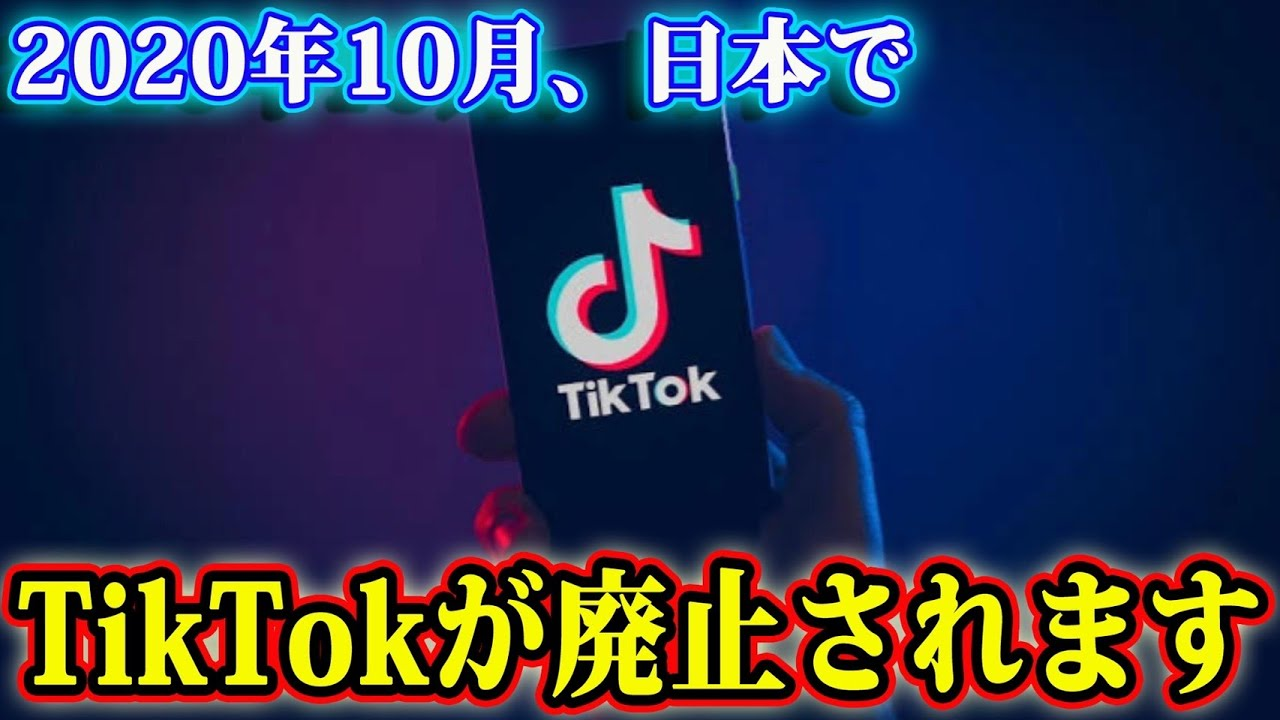 日本でTikTokが廃止されます【都市伝説】【心霊】