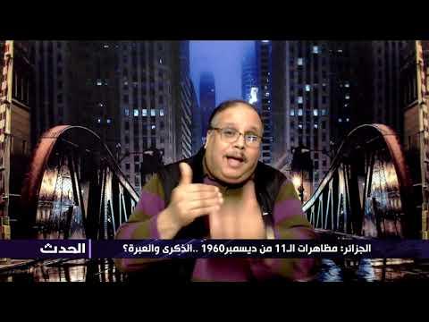 الجزائر: مظاهرات الـ11 من ديسمبر1960 ..الذكرى والعبرة؟