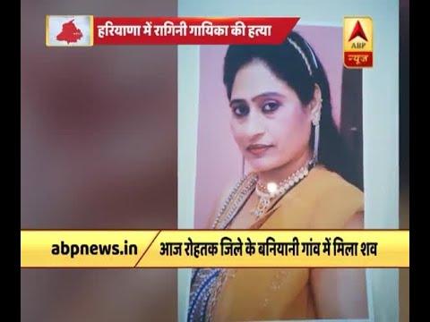हरियाणा: रागिनी गायिका ममता की हत्या, रोहतक में शव मिला
