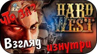 Что за Hard West ? - Взгляд Изнутри