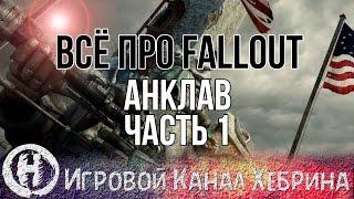 Всё про Fallout - Анклав - Часть 1 (Fallout Lore)