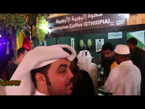Ethiopian Coffee Ceremony @QIFF2018 Sheraton ParK Doha