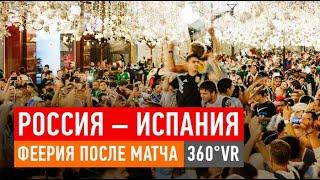 Россия — Испания. Феерия на улицах Москвы! Видео 360º