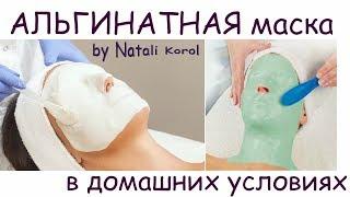 Уход за лицом / Маска для лица / Альгинатная маска в домашних условиях