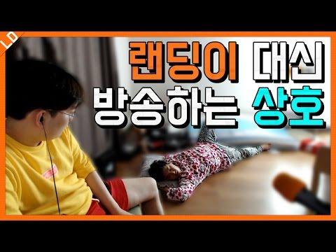 SangHo taking over Landing's show kkkk Landing TV