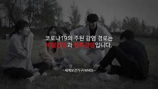 대시미청소년제작단  코로나-19 극복 캠페인(1' 35…