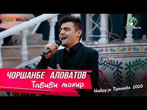 Чоршанбе Аловатов - Табиби Моҳир