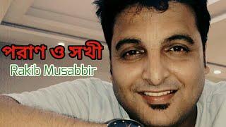 Poran O Shokhi Rakib Musabbir Mp3 Song Download