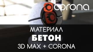 Бетон Материал - Corona Renderer & 3D Max. Настройка. | Видео уроки для начинающих