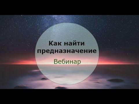 Как найти предназначение - астролог Калинина Татьяна