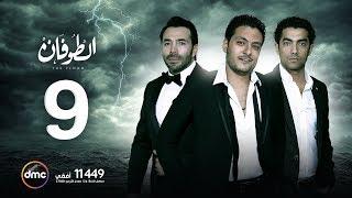 مسلسل الطوفان الحلقة التاسعة the flood episode 09