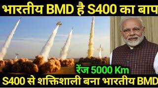 भारत ने बनाया BMD को सबसे ताकतवर , India Upgrade BMD System