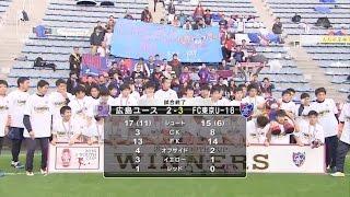 2016Jユースカップ 決勝 サンフレッチェ広島ユース×FC東京 U-18のハイ...