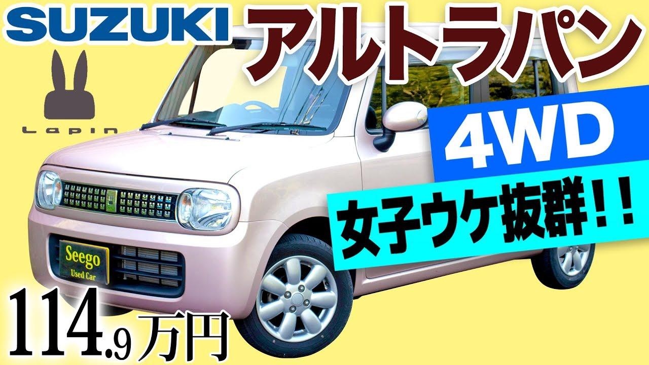 【インスタ映え】スズキ アルトラパン XL 4WD【114.9万円】