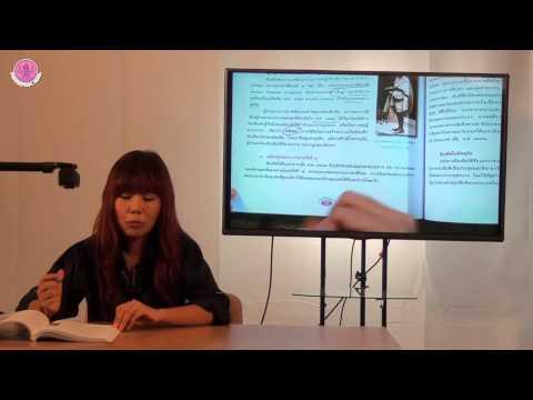 วิชา ประวัติศาสตร์ ม.2 part 7