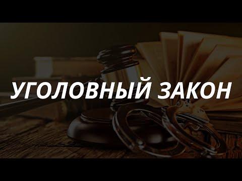 Уголовное право кратко. Уголовный закон, диспозиции и санкции, толкование, юрисдикция