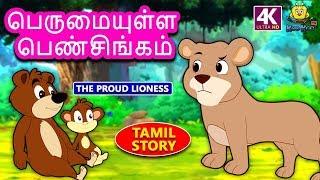 பெருமையுள்ள பெண்சிங்கம் | Bedtime Stories for Kids | Tamil Fairy Tales | Tamil Stories | Koo Koo TV