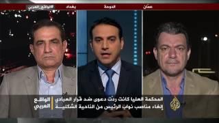 الواقع العربي-دلالات عودة مناصب نواب الرئيس العراقي