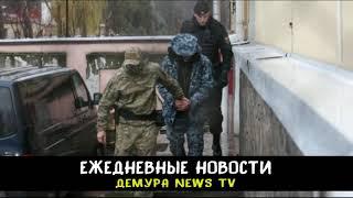 Пленные моряки в Москве - Россия использует коварную судебную тактику