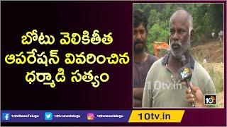 బోటు వెలికితీత ఆపరేషన్ వివరించిన ధర్మాడి సత్యం :Dharmadi Satyam Explains Royal Vasista Operation