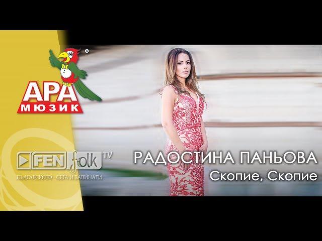 РАДОСТИНА ПАНЬОВА - Скопие, Скопие / RADOSTINA PANYOVA - Skopie, Skopie