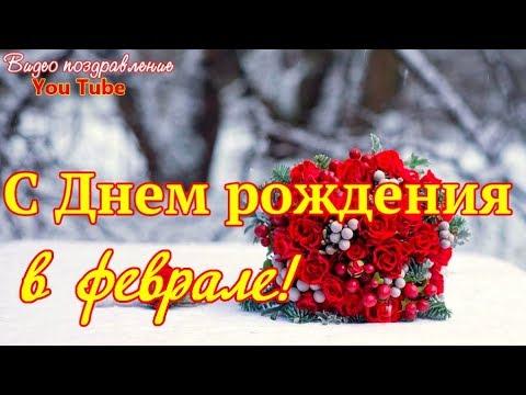С Днем Рождения в ФЕВРАЛЕ  Красивое видео поздравление  Видео открытка