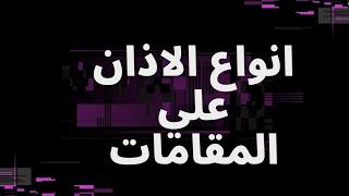 انواع الاذان على المقامات تقديم القارئ هانى حسنى محمد