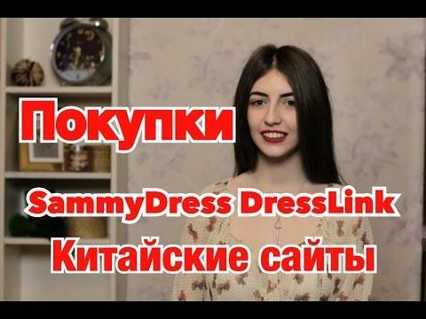 Китайские сайты-SammyDress,DressLink-Покупать или нет?