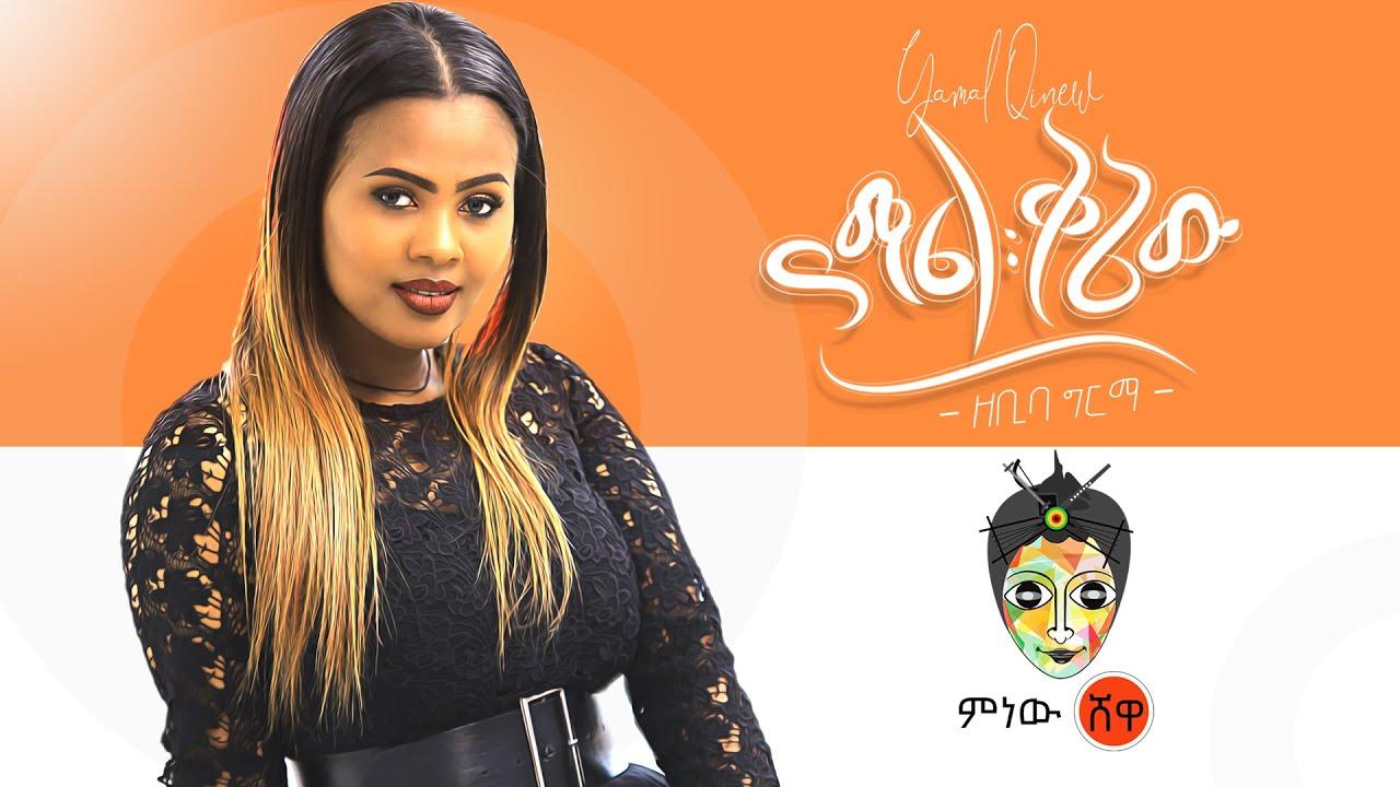 Zebiba Girma Yamal Qenew ዘቢባ ግርማ ያማል ቅኔው New Ethiopian Music 2020 Official Video Youtube