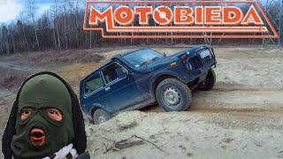 Łada Niva - Test z hardbassem i bezdrożami - MotoBieda