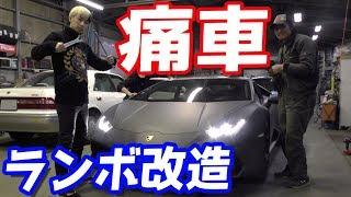 勝手に友達のランボルギーニを100万円かけて改造してみた thumbnail