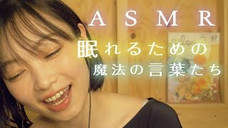 令和☆GW ASMR毎日投稿! DAY6は… 【ASMR】囁き DAY1【ASMR】美容院*シ...