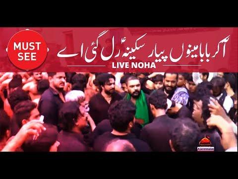 Live Noha - Sakina Rul Gaiay Aa - Hussaini Al Fukra Sai Rehman Sangat - 2017 thumbnail