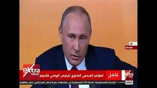 الآن | بوتين : المصرف المركزي الروسي له جدوى كبيرة في مجال الاقتصاد