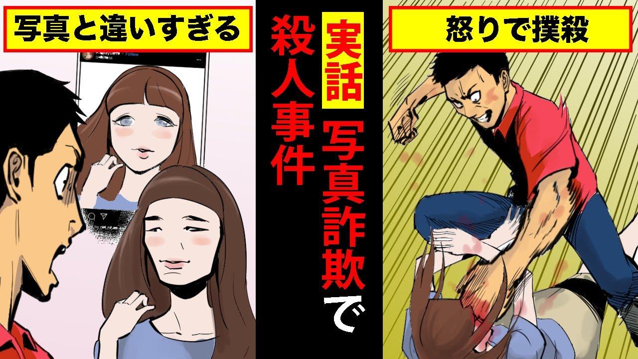 【実話】「写真と実物が違う」と初対面の女性を撲殺した男!マッチングアプリの詐欺女の手口を全て暴露!