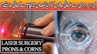 Laser Surgery Prons & Corns | Whats Going on in Surgery?