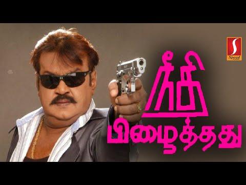 Captain Vijayakanth Tamil Full Movie | Super Hit Action Thriller Movie | New Upload | HD quality