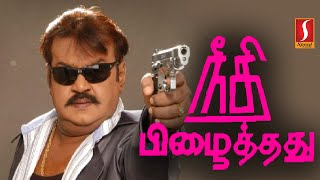 neethi pizhaithathu | Tamil Full Movie | Super Hit Action Movie |Captain Vijayakanth |Aruna Mucherla