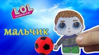 Самодельный бумажный  ЛОЛ BOY для канала Ирина Иваницкая DIY.