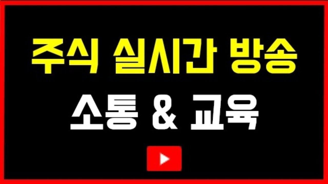 200805 화식TV 주식 실시간 방송 [ 단타&소통 & 훈련&교육 ]