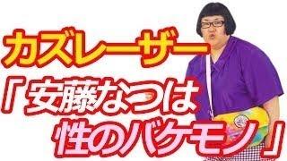 メイプル超合金の安藤なつがモテる理由についての 動画です。 【関連動...