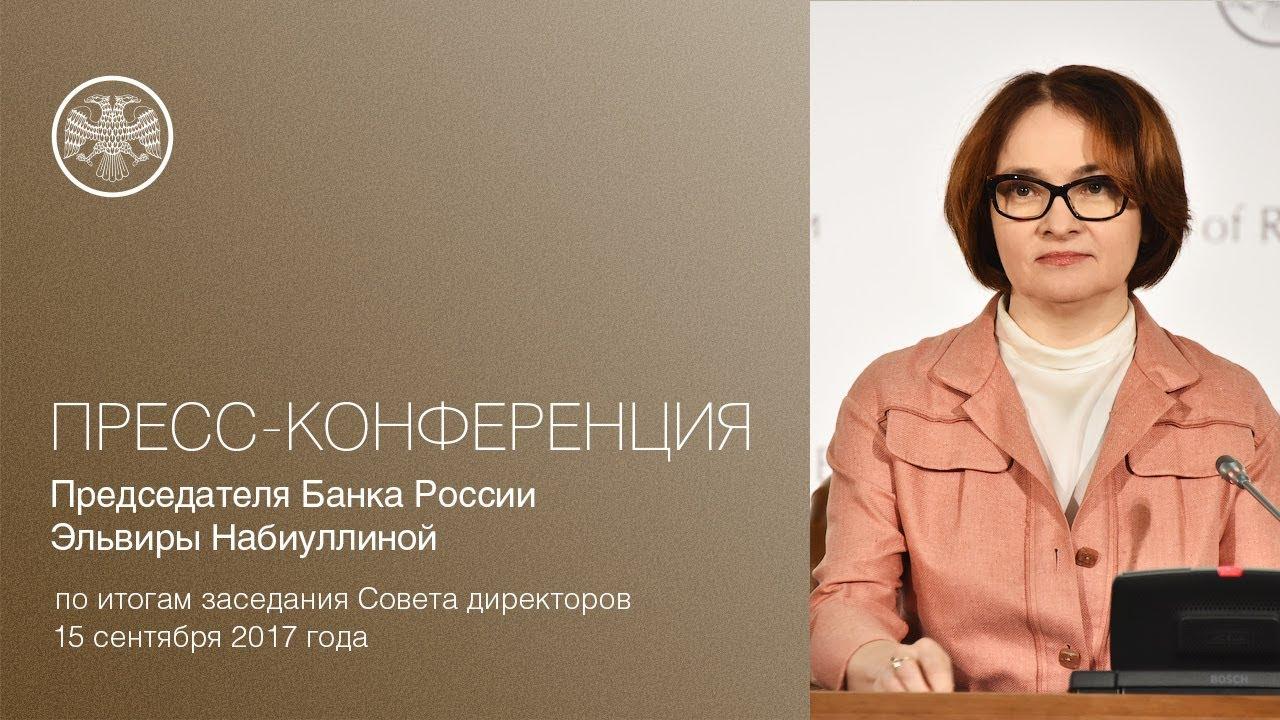 Заявление Председателя Банка России Э.Набиуллиной по итогам заседания Совета директоров (15.09.2017)
