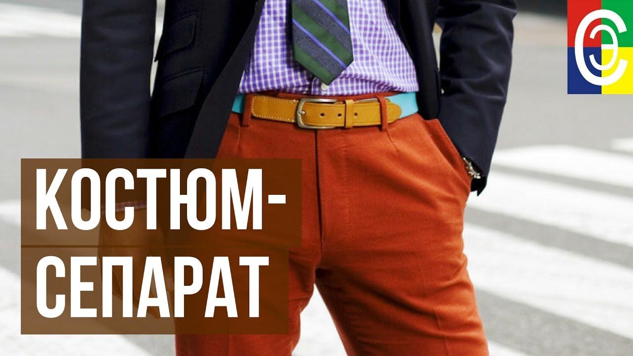 Костюмы мужские в магазинах мужской одежды «сударь» по привлекательной цене.