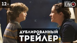 Чудо (2017) русский дублированный трейлер