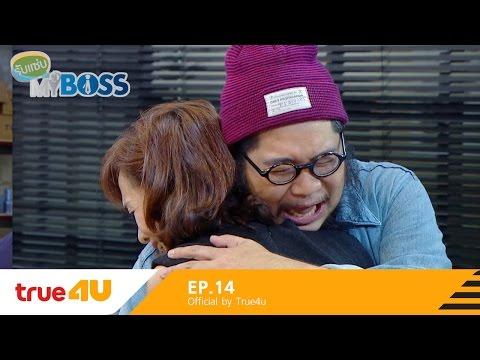 รับแซ่บ MY BOSS ตอนมิตรรูป  [Full Episode 14 - Official by True4u]