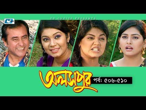 Aloshpur | Episode 506-510 | Fazlur Rahman Babu | Mousumi Hamid | A Kha Ma Hasan