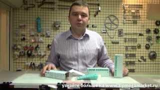 Герметик пищевой для плиты. Закажите на www.ZipMegaMarket.ru