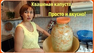 Квашеная капуста. Хрустящая и вкусная. Рецепт самый простой.(Квашеная капуста получается хрустящей и сочной. Быстрый и простой рецепт. Шинкуем, перемешиваем слегка,..., 2015-10-19T08:53:46.000Z)