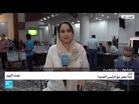 إيران:  ماذا يتغير مع الرئيس الجديد؟  - نشر قبل 4 ساعة