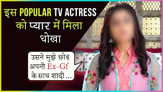 This Actress Was Dumped By Her Boyfriend Because She Was An Actress